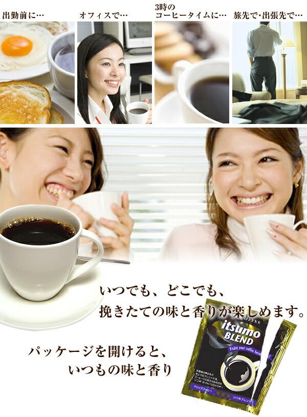 辻本珈琲のドリップコーヒーはいつでもどこでも挽きたての味と香りが楽しめます