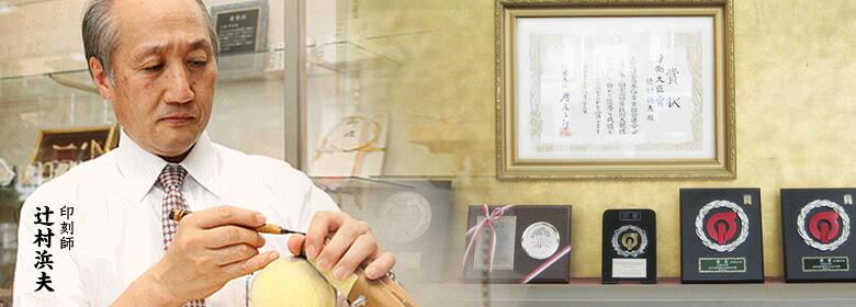 手彫り印刻師