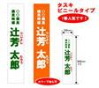 選挙用品 タスキ(ビニールタイプ)ターポリン製