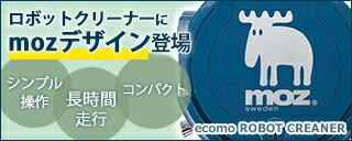 エコモ ポンテライン mozロボットクリーナー ロボット掃除機にmozデザインが新登場!