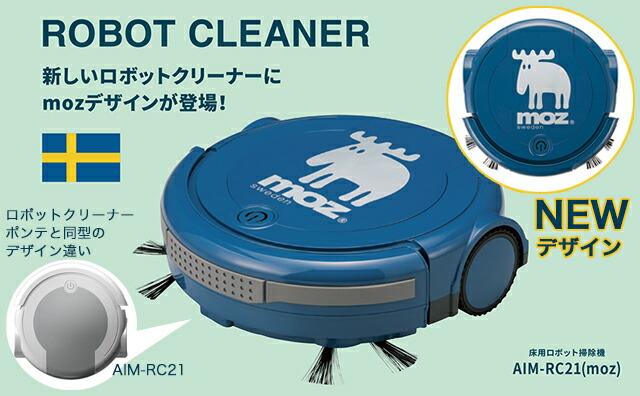 新しいロボットクリーナーにmozデザインが登場!
