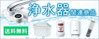 浄水器・浄水器関連商品送料無料