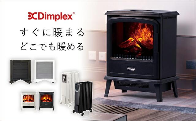 dimplex特集