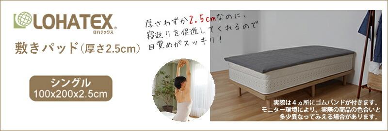 LOHATEX高反発 敷パッド(トッパー厚さ)2.5cm