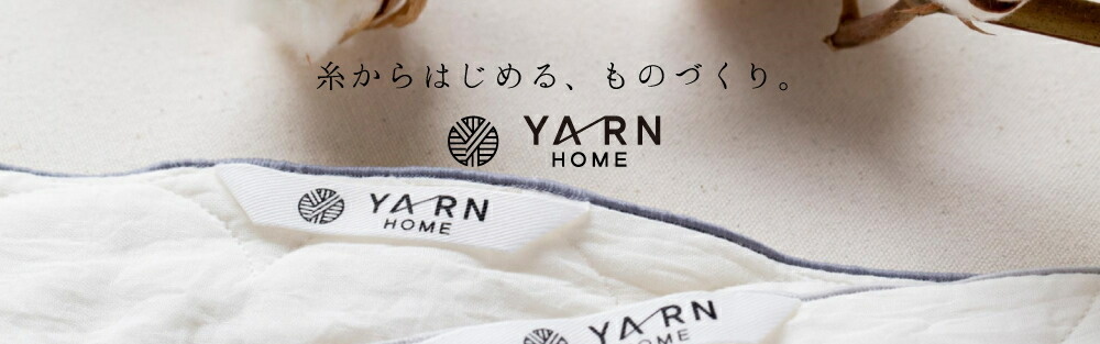 YARNHOME 糸からはじめる、ものづくり