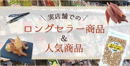 実店舗での売れ筋商品