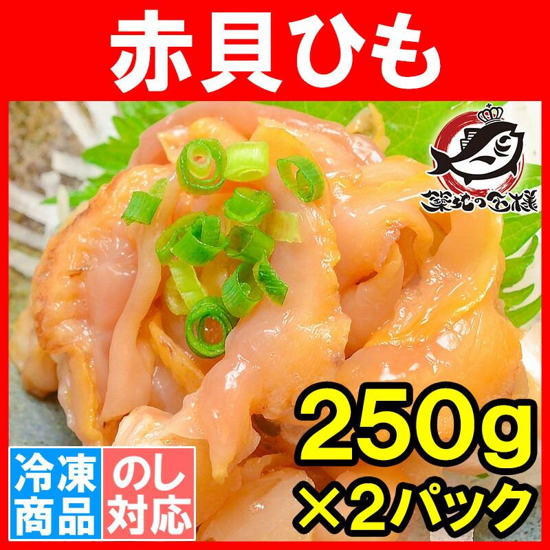 赤貝ひも 500g