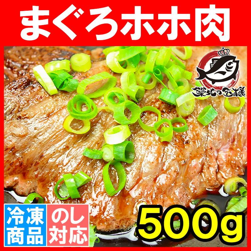 まぐろほほ肉 豊洲市場