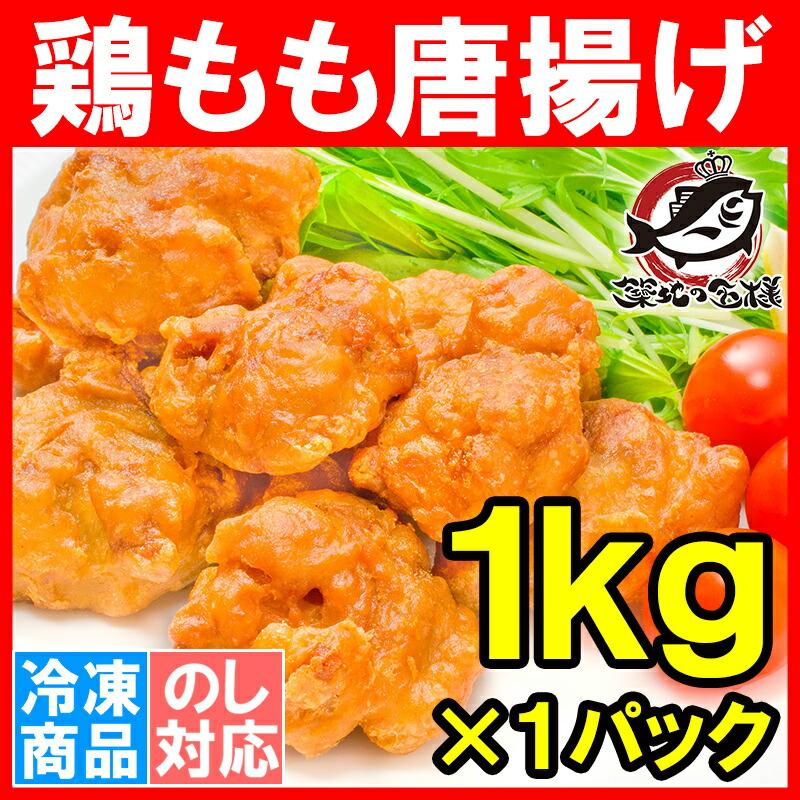 鶏もも唐揚げ業務用1kg