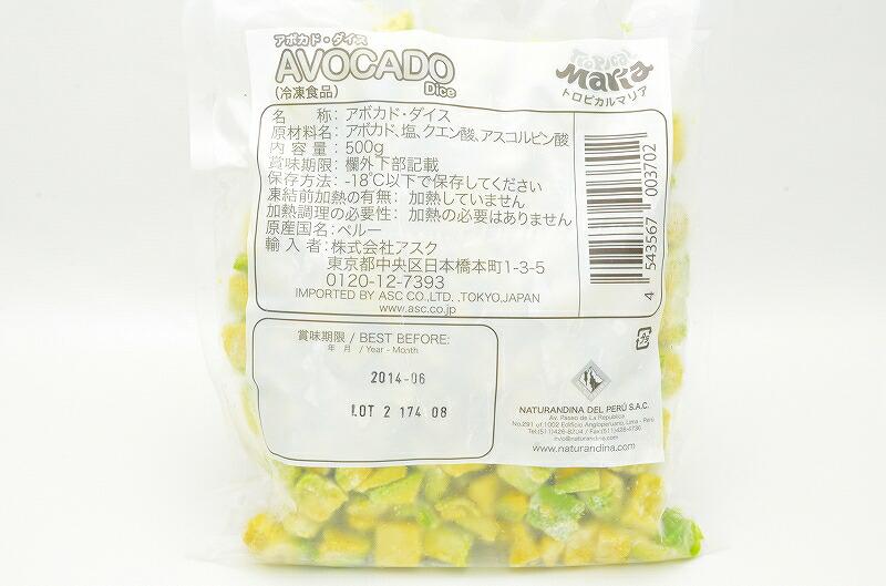 アボカドカットパッケージ 冷凍2