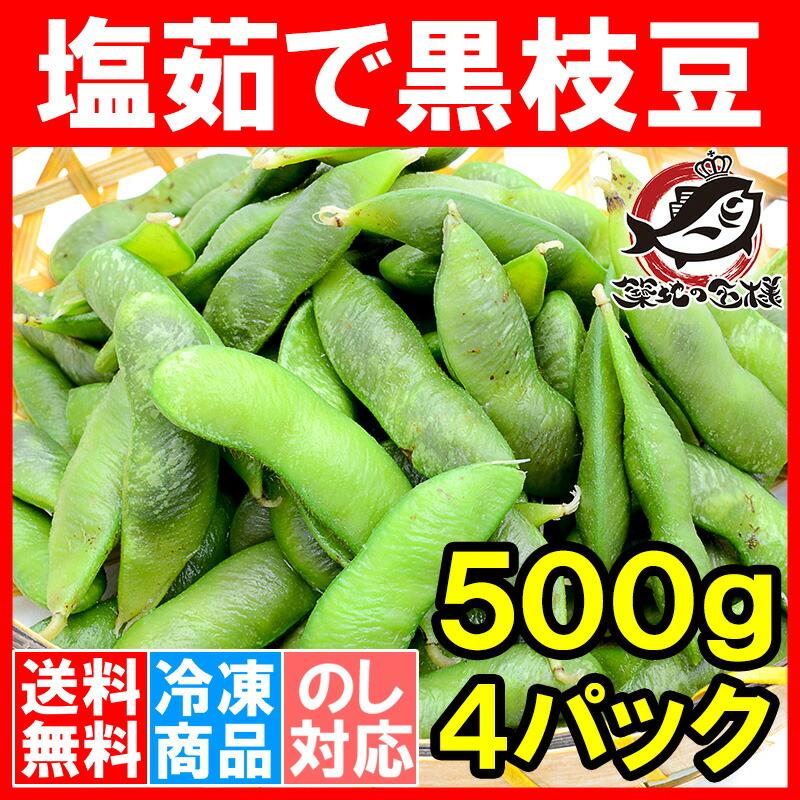塩ゆで黒枝豆2kg