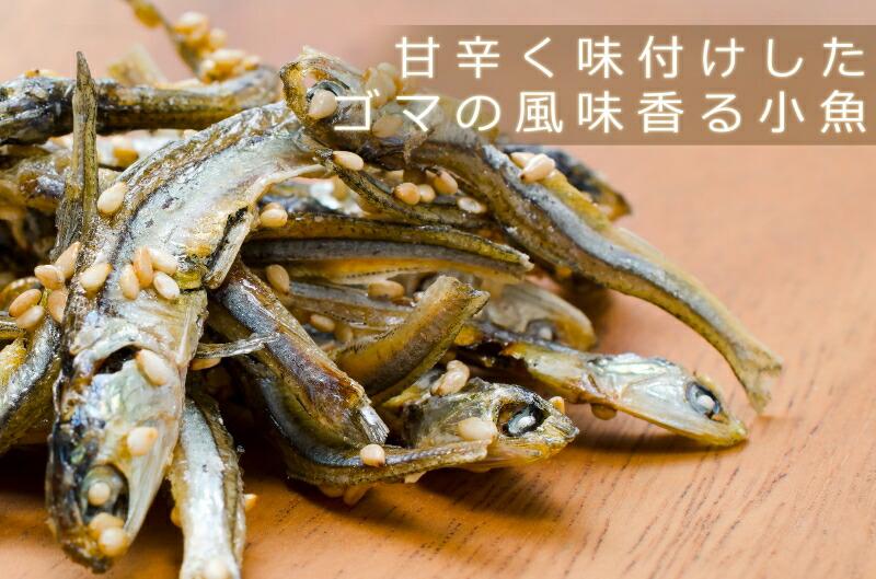 アーモンド小魚