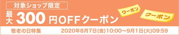 敬老の日特集最大300円OFFクーポン