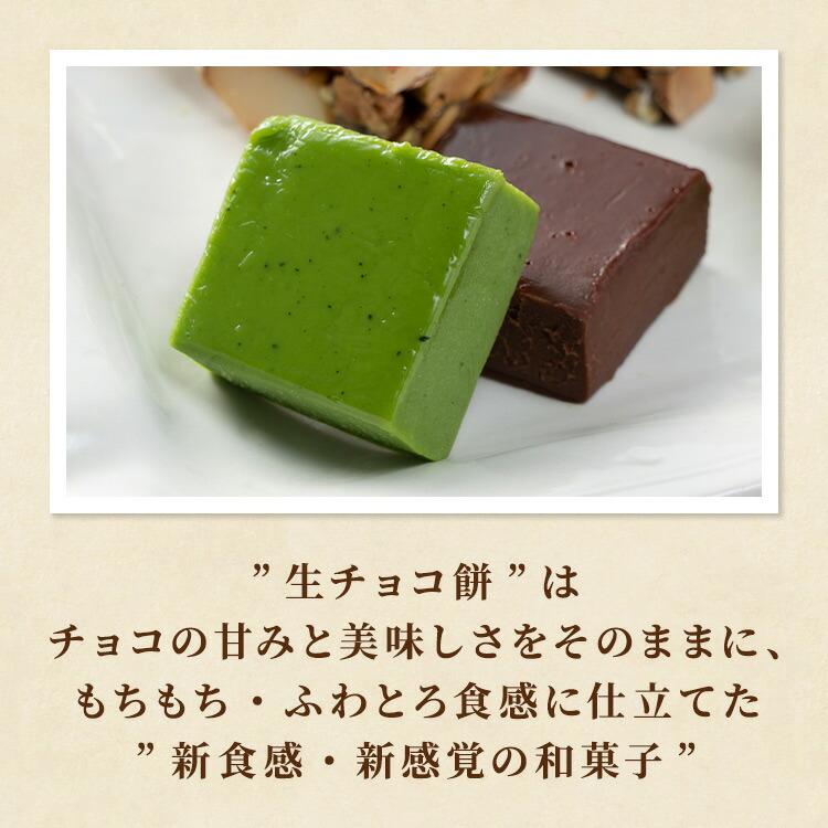 母の日ギフト生チョコレート餅