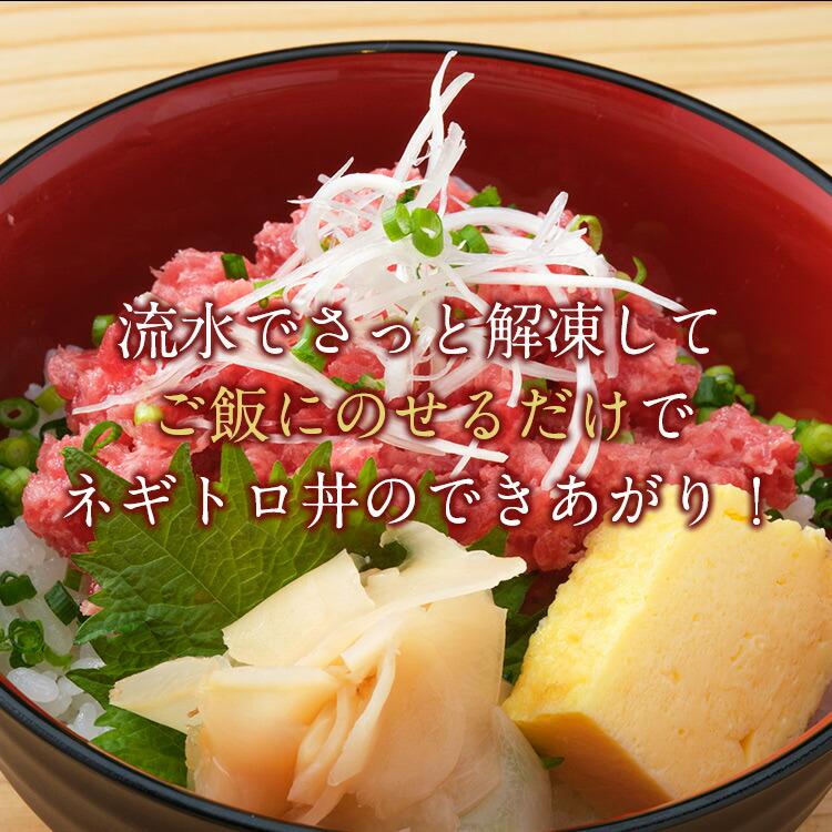 ネギトロ丼や軍艦、手巻き寿司などに