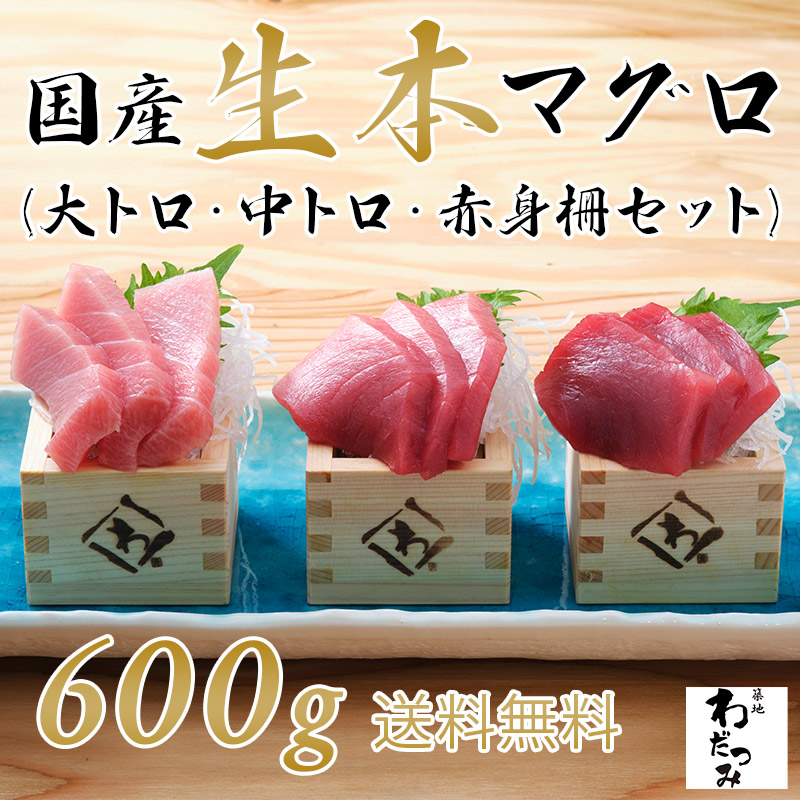 国産生本マグロ (大トロ・中トロ・赤身セット)