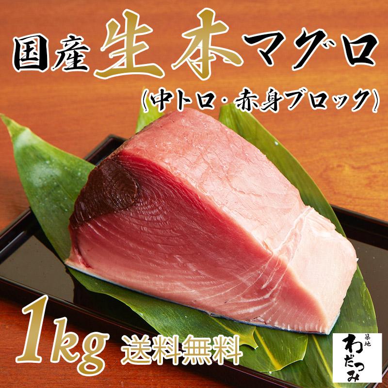 国産生本マグロ背ブロック1kg 9000円 (税込) 送料無料
