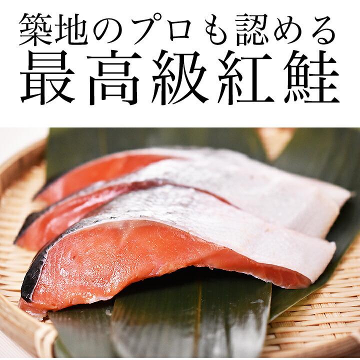 鮭 紅鮭 姿切身 姿造り ギフト ご進物