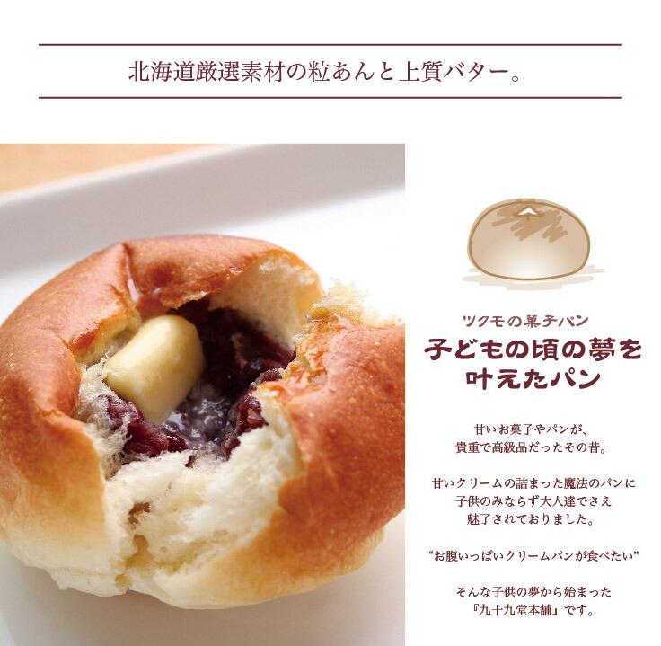 懐かしいのに新しい。ツクモのあんパン
