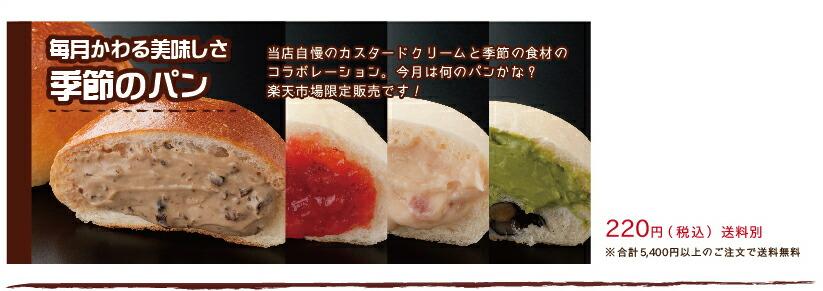 【楽天市場】全商品:菓子パンのツクモ 九十九堂本舗