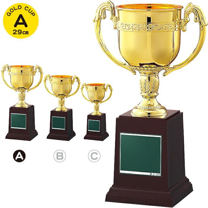 優勝カップ ゴルフ 優勝カップ 野球 優勝カップ サッカー 優勝カップ バスケ 優勝カップ バレー 優勝カップ テニス 名入れ トロフィー ゴルフコンペ トロフィー 優勝カップ 持ち回り ゴールド Aサイズ