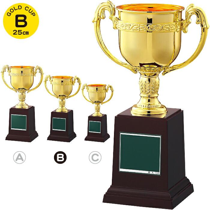 優勝カップ ゴルフ 優勝カップ 野球 優勝カップ サッカー 優勝カップ バスケ 優勝カップ バレー 優勝カップ テニス 名入れ トロフィー ゴルフコンペ トロフィー 優勝カップ 持ち回り ゴールド Bサイズ