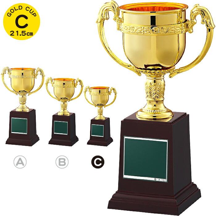 優勝カップ ゴルフ 優勝カップ 野球 優勝カップ サッカー 優勝カップ バスケ 優勝カップ バレー 優勝カップ テニス 名入れ トロフィー ゴルフコンペ トロフィー 優勝カップ 持ち回り ゴールド Cサイズ