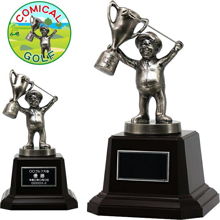 トロフィー ゴルフ ブロンズ コミカル 名入れ トロフィー ゴルフ ブロンズ 優勝カップ ベスグロ ゴルフコンペ トロフィー ブロンズ 16cm
