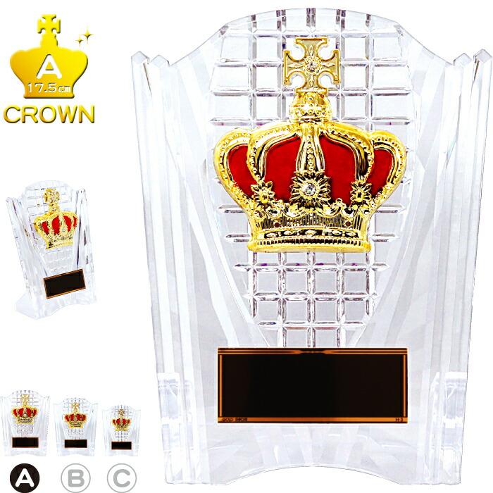 トロフィー 盾 CROWN 盾 クラウン トロフィー 表彰盾 王冠 楯 名入れ トロフィー 盾 樹脂製 Aサイズ