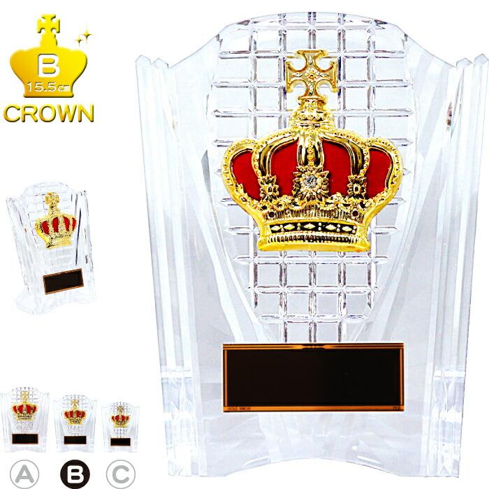 トロフィー 盾 CROWN 盾 クラウン トロフィー 表彰盾 王冠 楯 名入れ トロフィー 盾 樹脂製 Bサイズ