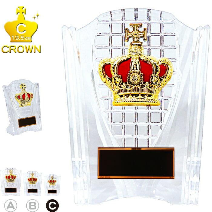 トロフィー 盾 CROWN 盾 クラウン トロフィー 表彰盾 王冠 楯 名入れ トロフィー 盾 樹脂製 Cサイズ