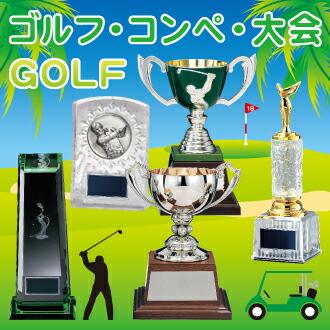ゴルフコンペ大会