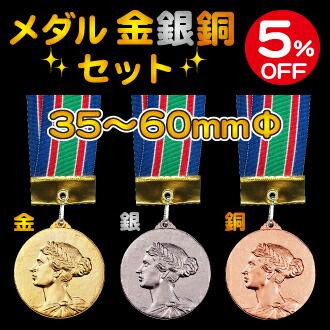 メダル金銀銅セット