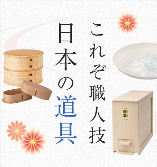 これぞ職人技 日本の道具