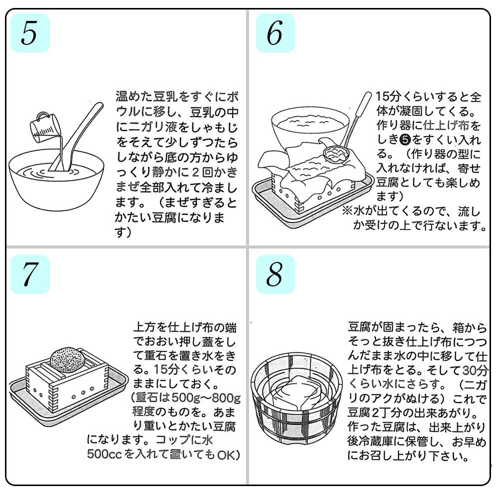 豆腐作りセット