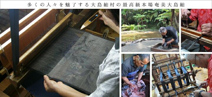熟練の職人によって作られる大島紬村の最高級本場奄美大島紬