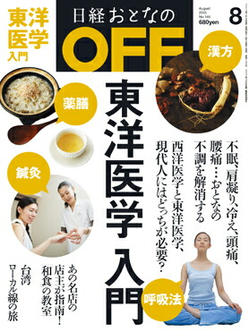 日経おとなのOFF8月号東洋医学