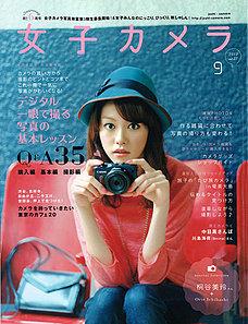 女子カメラ9月号表紙桐谷美鈴