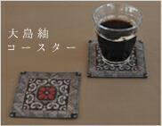 大島紬コースター