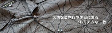 大島紬アロハシャツ
