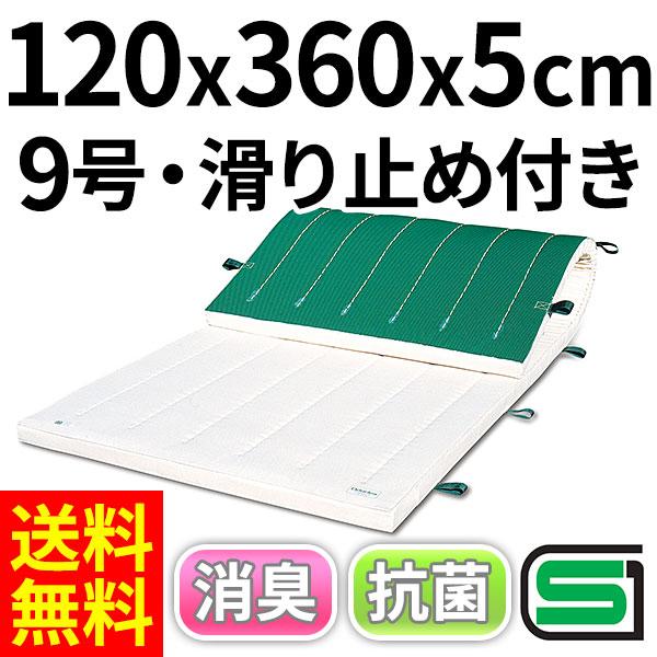 日本製 体操マット 消臭・抗菌加工&すべり止め付 クリーンな体操マット 120×360×厚5cm 9号