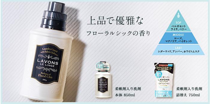上品で優雅な フローラルシックの香り