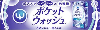 徳重 ポケットウォッシュ 使い切りおしり洗浄器 3回分 (16mL×3本)