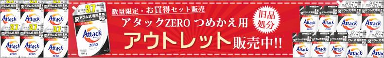 アタックZERO つめかえ用 旧品処分 アウトレット販売中!!