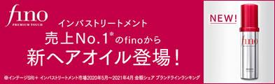 fino フィーノ 新ヘアオイル登場!