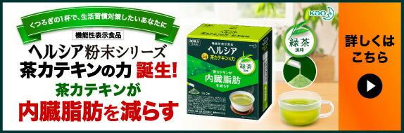 ヘルシア粉末シリーズ茶カテキンの力誕生