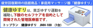 トップラン 健康ゆすり JMH-100