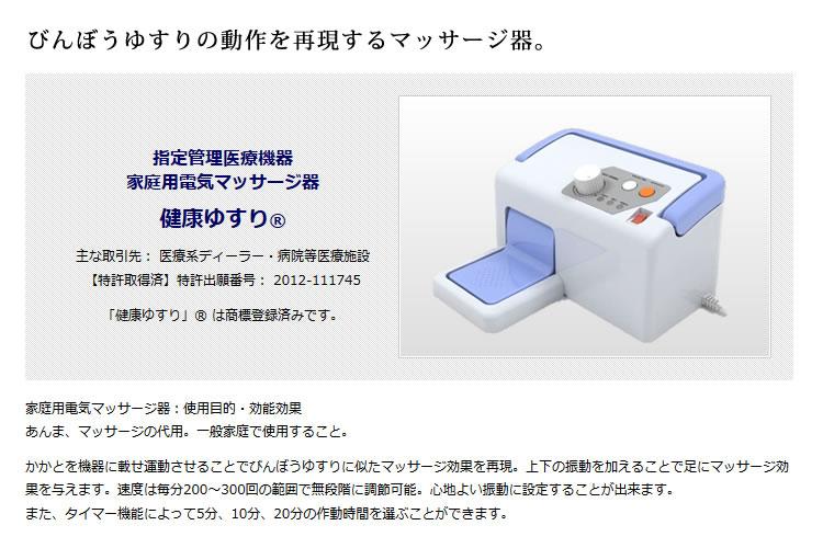 トップラン 健康ゆすり JMH-100 (1台) 家庭用マッサージ器 管理医療機