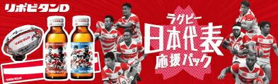 リポビタンD ラグビー日本代表応援パック