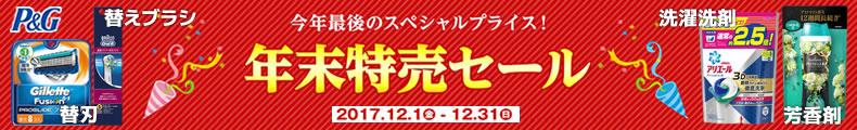 P&G 年末特売セール 開催期間:2017年12月1日(金)〜2017年12月31日(日)